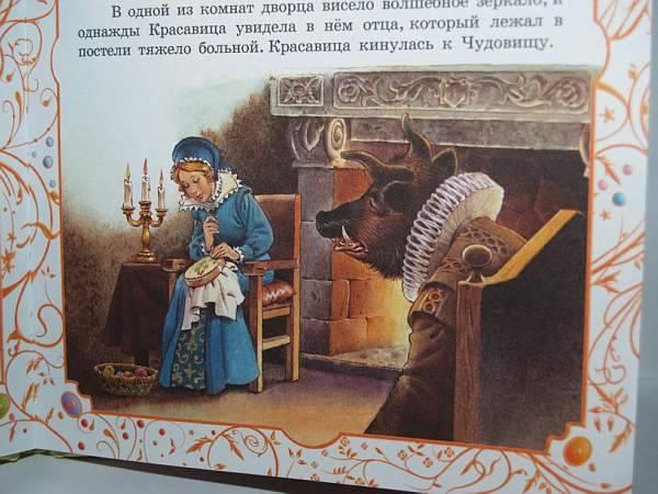 Иллюстрация 16 из 29 для Добрые сказки для девочек | Лабиринт - книги. Источник: Cовушка