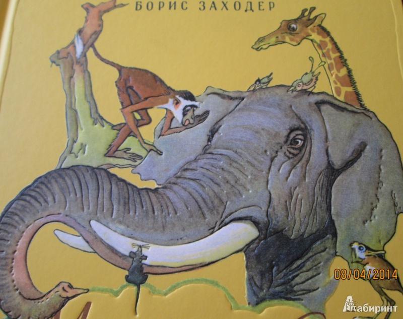 Иллюстрация 25 из 31 для Мартышкино завтра - Борис Заходер | Лабиринт - книги. Источник: Алонсо Кихано