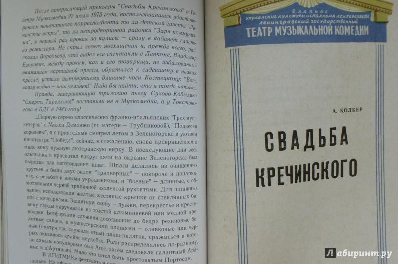 Иллюстрация 5 из 7 для Корзина со старыми театральными программками - Владимир Чуров | Лабиринт - книги. Источник: Марина