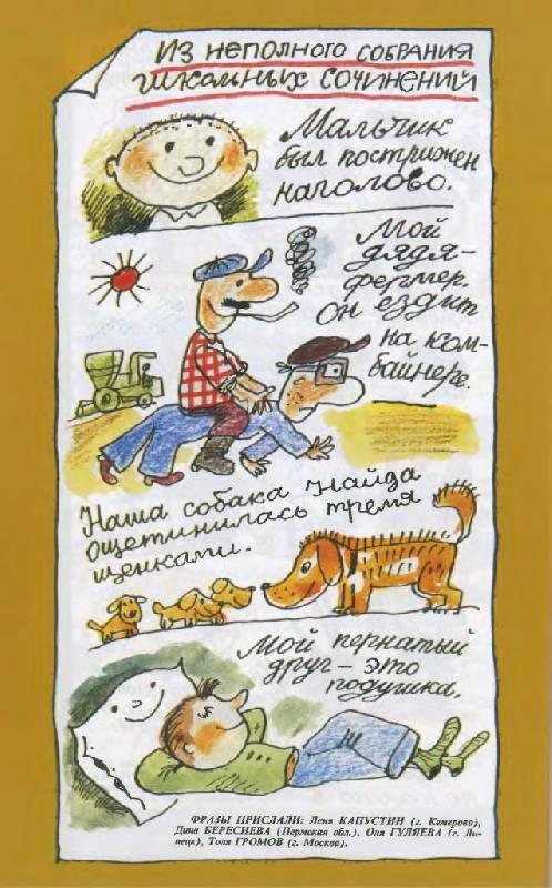 Февраля открытка, картинки из сочинений школьников смешные