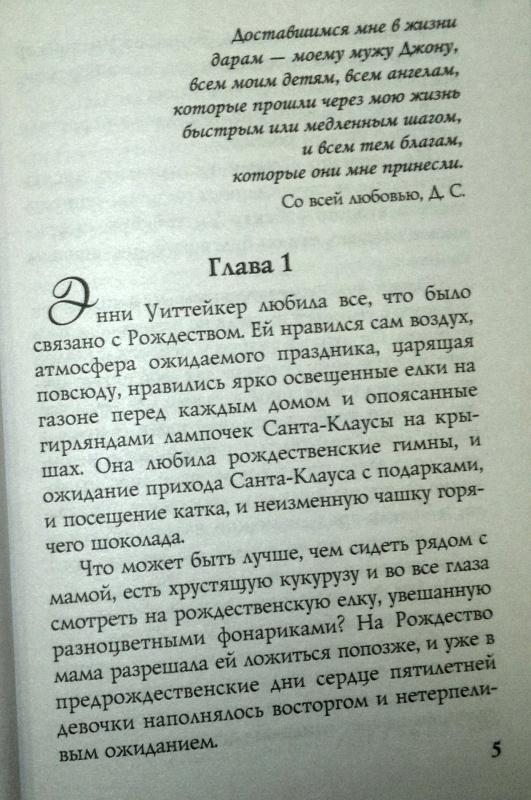 Иллюстрация 1 из 4 для Дар - Даниэла Стил | Лабиринт - книги. Источник: Леонид Сергеев
