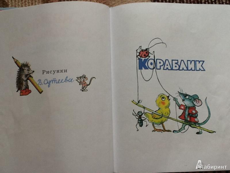 Иллюстрация 3 из 10 для Сказки-мультфильмы - Владимир Сутеев | Лабиринт - книги. Источник: Крылова  Елена