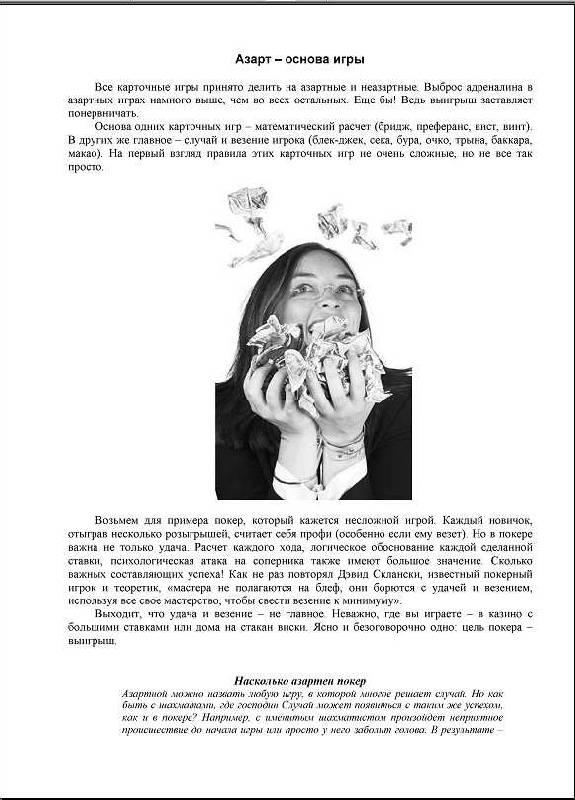 Иллюстрация 1 из 13 для Секреты покера. Учимся выигрывать с Вадимом Маркушевским - Вадим Маркушевский   Лабиринт - книги. Источник: Рыженький