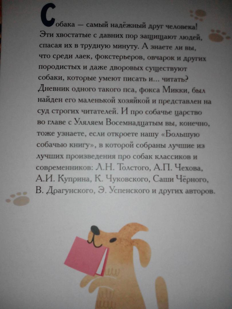 Иллюстрация 7 из 19 для Большая собачья книга - Чехов, Драгунский, Черный | Лабиринт - книги. Источник: харина  елена