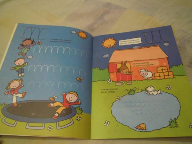 Иллюстрация 4 из 7 для Тренируем руку. Для детей от 5 лет | Лабиринт - книги. Источник: Iwolga