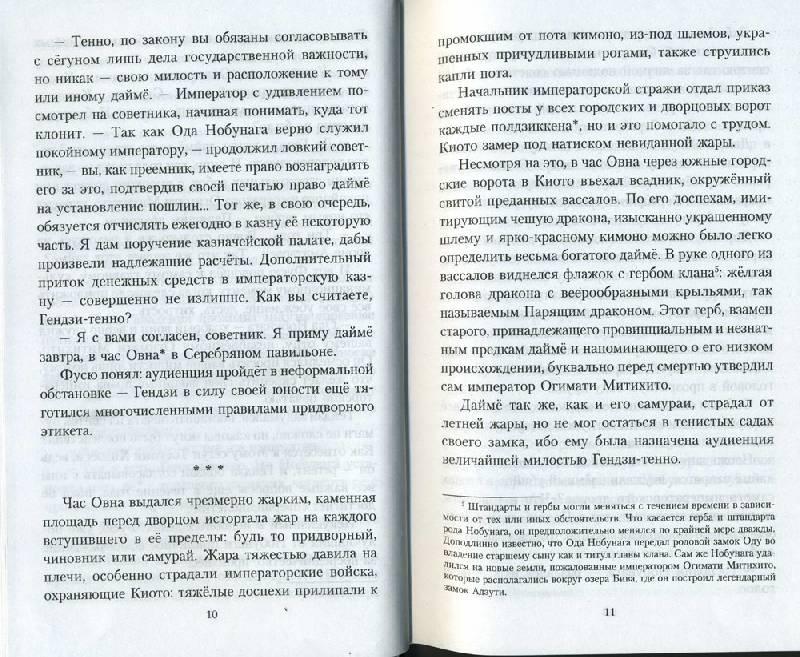 Иллюстрация 5 из 10 для Наследники страны Ямато - Ольга Крючкова | Лабиринт - книги. Источник: Langsknetta