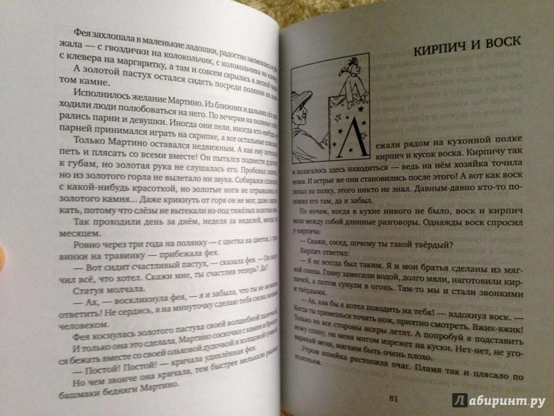 Иллюстрация 13 из 38 для Три апельсина. Итальянские народные сказки | Лабиринт - книги. Источник: keep_сalm