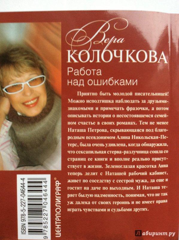 Иллюстрация 4 из 9 для Работа над ошибками - Вера Колочкова | Лабиринт - книги. Источник: Полина В.