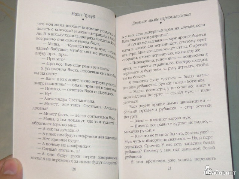 Иллюстрация 9 из 12 для Дневник мамы первоклассника - Маша Трауб | Лабиринт - книги. Источник: Iwolga
