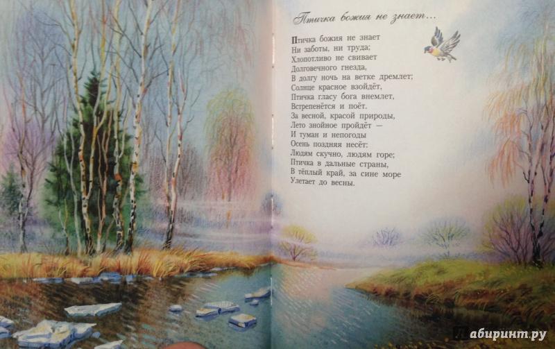 товаров иллюстрации к стихам пушкина о природе слегка отстраняюсь