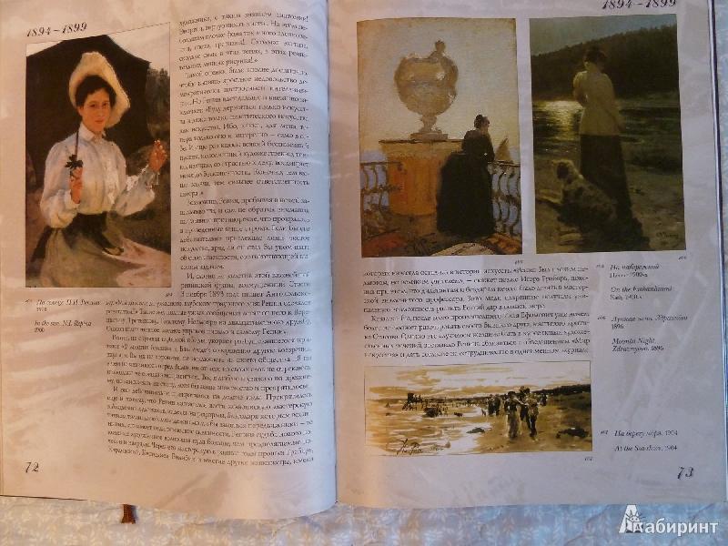 Иллюстрация 4 из 15 для Илья Репин - Татьяна Пономарева | Лабиринт - книги. Источник: Kvaki