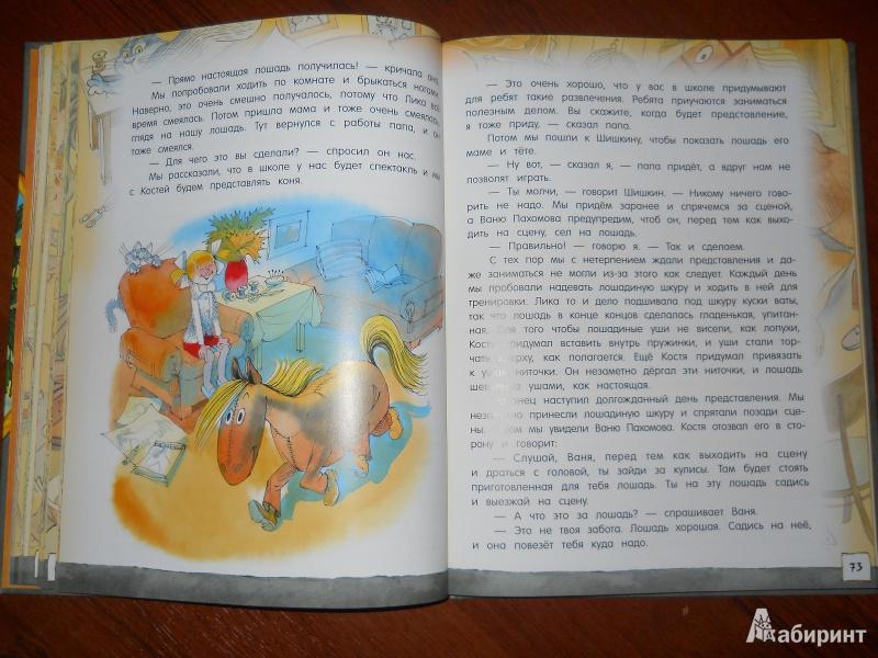 Иллюстрация 17 из 36 для Открой книгу! Витя Малеев в школе и дома - Николай Носов | Лабиринт - книги. Источник: maaiys