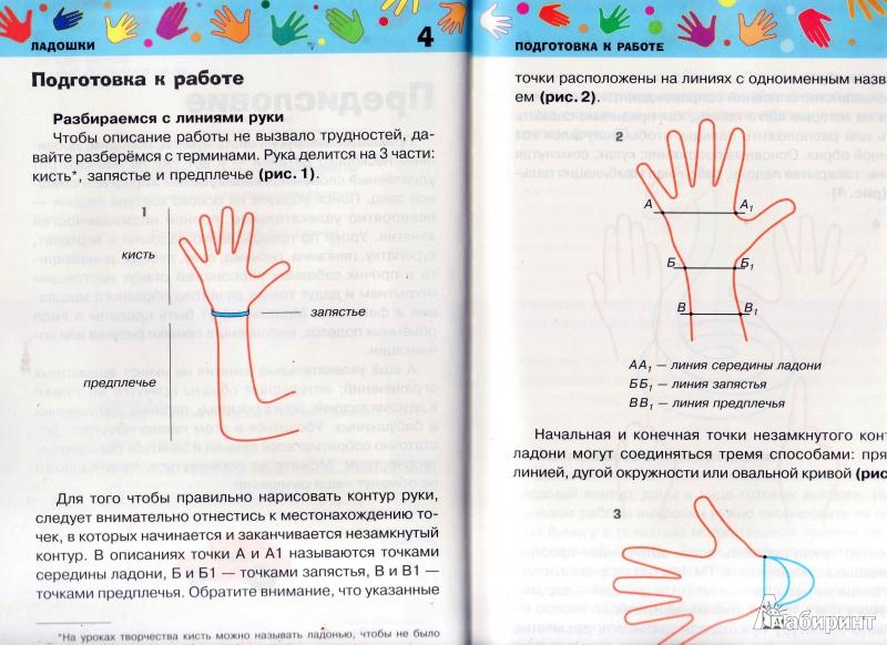 Иллюстрация 9 из 25 для Разноцветные ладошки - Екатерина Немешаева | Лабиринт - книги. Источник: kraska