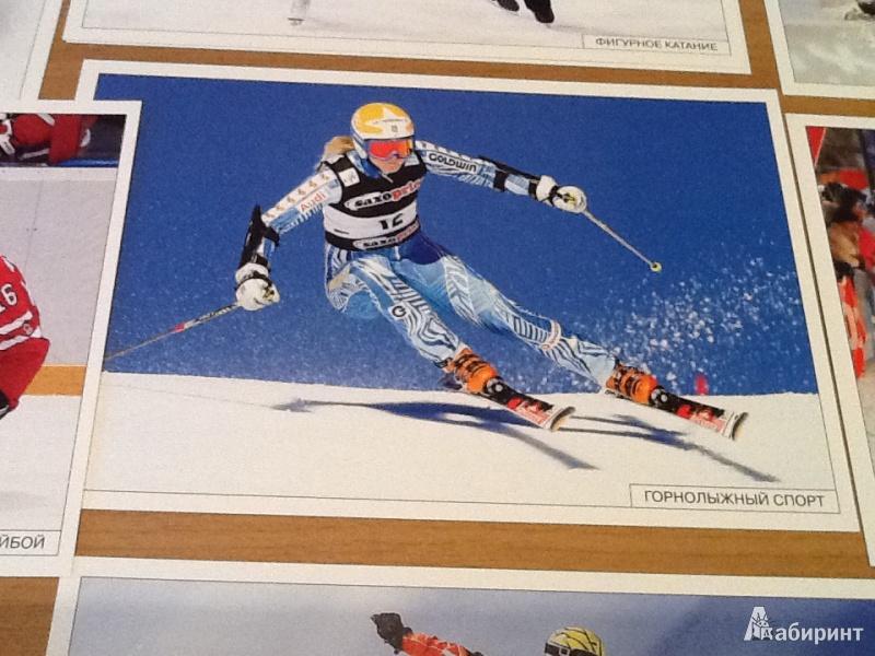 Иллюстрация 4 из 6 для Расскажите детям о зимних видах спорта - Э. Емельянова   Лабиринт - книги. Источник: Loveread