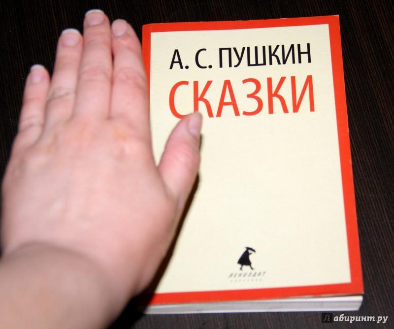 Иллюстрация 10 из 18 для Сказки - Александр Пушкин | Лабиринт - книги. Источник: Честер
