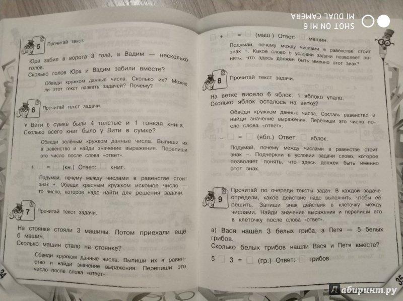 Иллюстрация 22 из 39 для Математика. 1 класс. Закрепляем трудные темы - Владимир Занков | Лабиринт - книги. Источник: Тайна