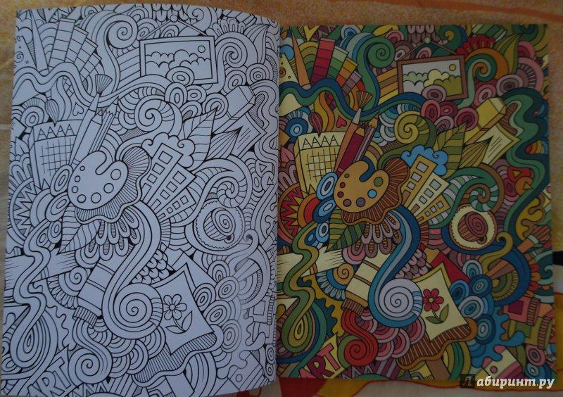 Иллюстрация 8 из 17 для Зендудлы. Творческий альбом ...