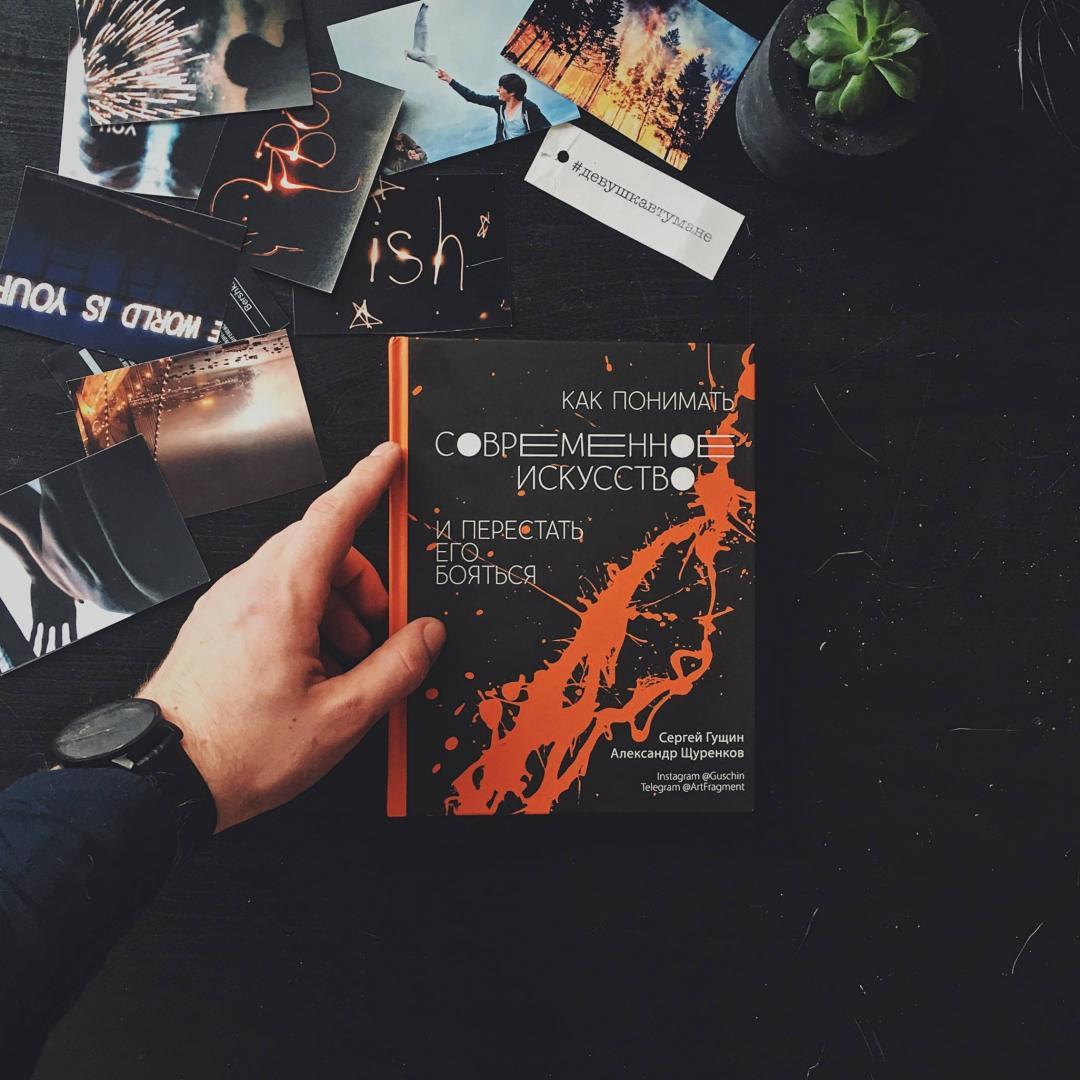 Иллюстрация 2 из 6 для Как понимать современное искусство и перестать его бояться - Гущин, Щуренков | Лабиринт - книги. Источник: блогер  Саша Ван Эккер Ван