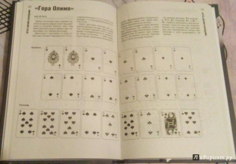 Иллюстрация 9 из 9 для Карточные игры и пасьянсы для одного игрока. Лучшая коллекция - Питер Арнольд | Лабиринт - книги. Источник: Люда Мила