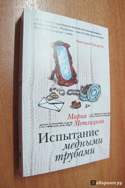 Иллюстрация 8 из 15 для Испытание медными трубами - Мария Метлицкая | Лабиринт - книги. Источник: Hitopadesa