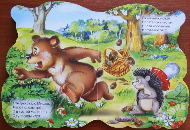 мишка косолапый картинки и стишки никогда