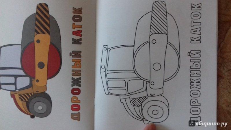 Иллюстрация 1 из 2 для Раскраска для малышей. Машинки ...