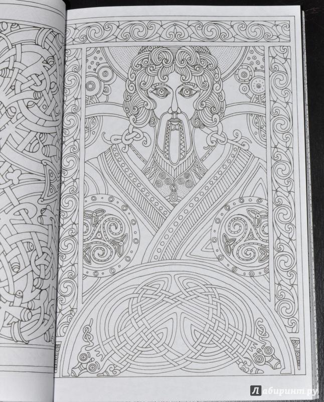 Иллюстрация 19 из 32 для Кельтские узоры. Мини-раскраска ...