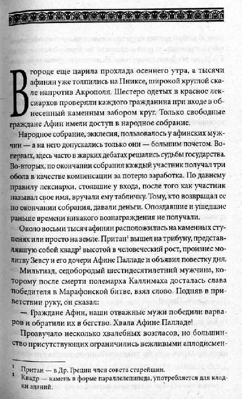 Иллюстрация 29 из 29 для Дочь Афродиты - Филипп Ванденберг | Лабиринт - книги. Источник: Росинка