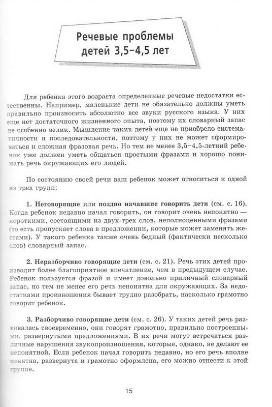 Иллюстрация 4 из 14 для Самоучитель по логопедии. Популярная логопедия - Марина Полякова | Лабиринт - книги. Источник: Ялина