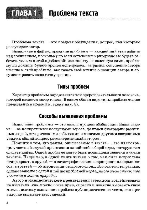 Иллюстрация 1 из 12 для Русский язык. Сочинение на ЕГЭ. Курс интенсивной подготовки - Сенина, Нарушевич | Лабиринт - книги. Источник: Юта