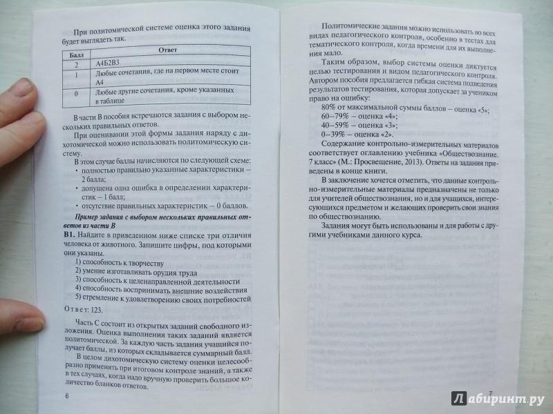 Иллюстрация 6 из 21 для Обществознание. 7 класс. Контрольно-измерительные материалы. ФГОС | Лабиринт - книги. Источник: Impaler
