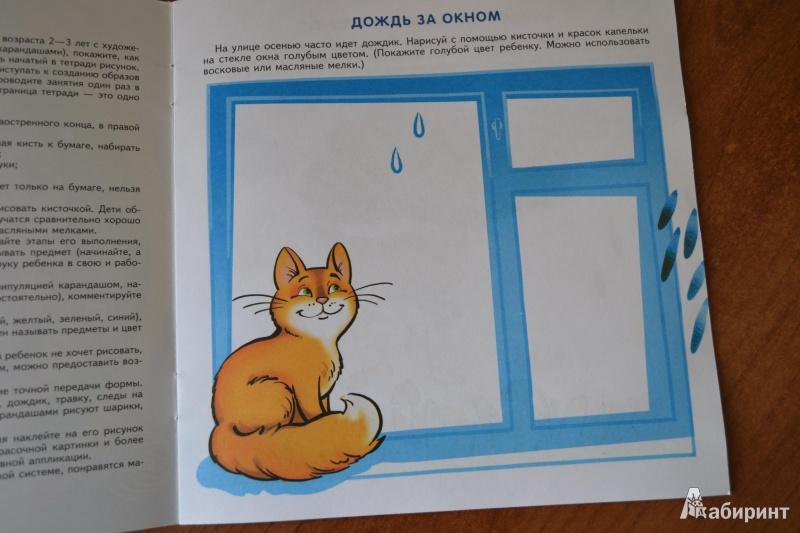 Иллюстрация 5 из 23 для Я начинаю рисовать. Альбом 1 для детей 2-3 лет | Лабиринт - книги. Источник: juli_pani