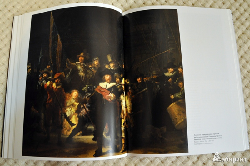 Иллюстрация 13 из 35 для Рембрандт (1606-1669). Раскрывающаяся тайна формы - Михаил Бокемюль   Лабиринт - книги. Источник: Olenika