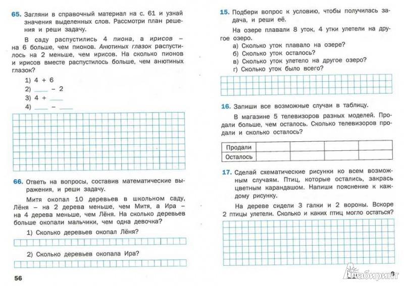 Решение текстовых задач по математике 1 класс решения задач с5 по химии