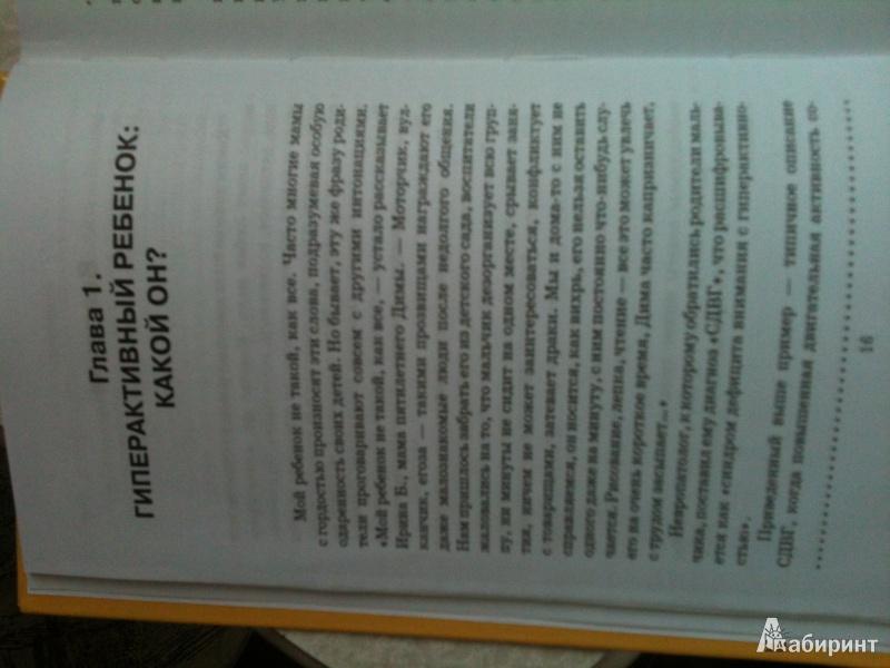 Иллюстрация 4 из 9 для Игры для гиперактивных детей - Алла Кузнецова | Лабиринт - книги. Источник: Сысоева  Виктория Олеговна