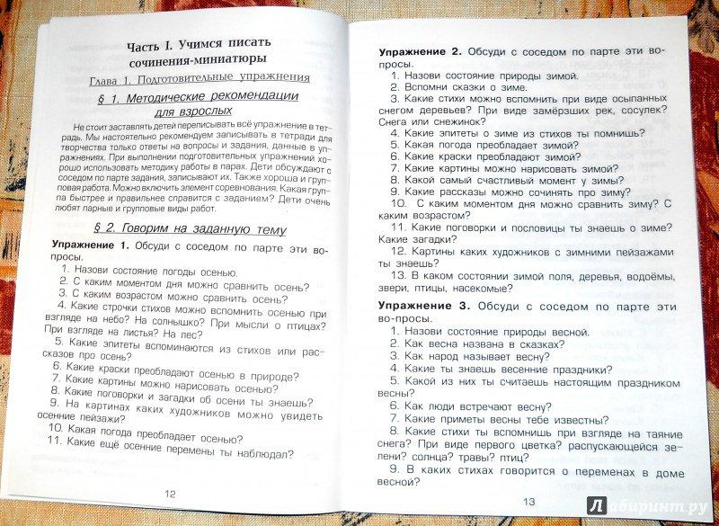 Светлана есенина сочинения миниатюры и эссе 9149