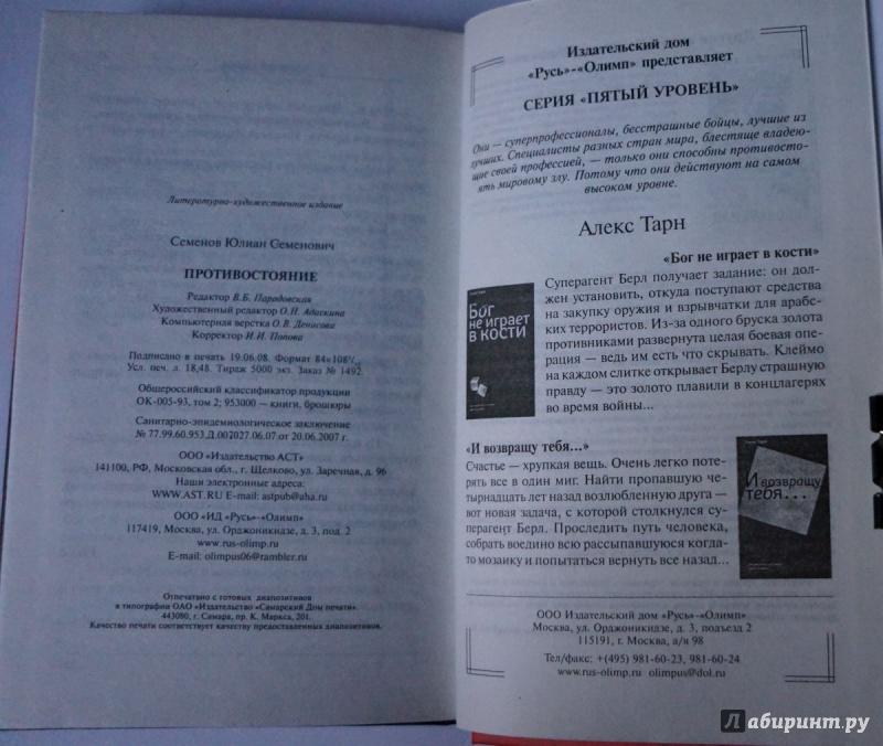 Иллюстрация 6 из 17 для Противостояние - Юлиан Семенов | Лабиринт - книги. Источник: aaan