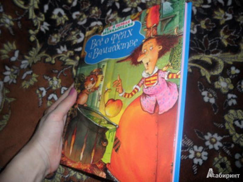 Иллюстрация 1 из 27 для Все о феях и волшебстве - Бомон, Пьер | Лабиринт - книги. Источник: юлия д.