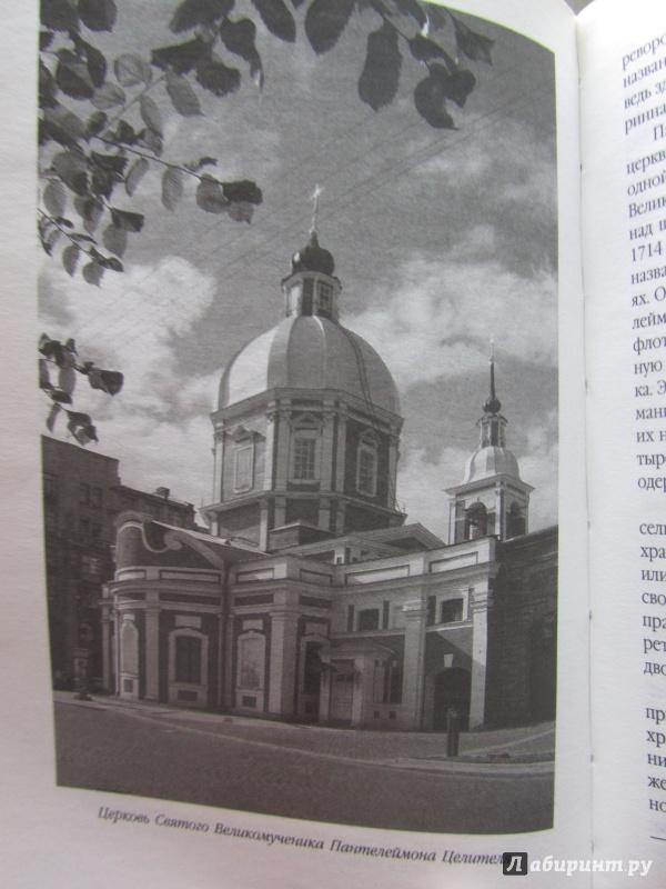 Иллюстрация 26 из 29 для Самые известные храмы Санкт-Петербурга - Жигало, Тукиянен | Лабиринт - книги. Источник: Марина