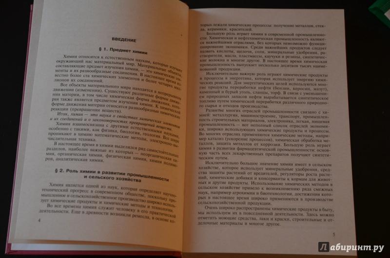 Химия 8 Класс Хомченко Решебник - reikiuniverse