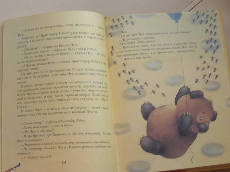 Иллюстрация 4 из 16 для Винни-Пух и пчелы - Милн, Заходер | Лабиринт - книги. Источник: Лимпопо