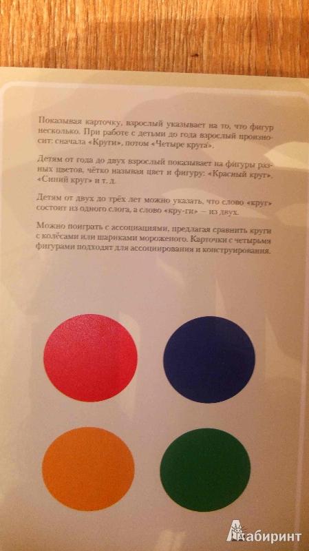 Иллюстрация 5 из 12 для Цвета и формы. Книга + карточки - Тамара Шапошникова   Лабиринт - игрушки. Источник: Сергутова  Регина