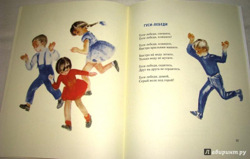 Иллюстрация 39 из 82 для Хороши малыши - Александр Прокофьев | Лабиринт - книги. Источник: Бог в помощь