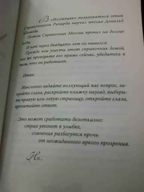 Иллюстрация 11 из 11 для Карманный справочник Мессии - Ричард Бах | Лабиринт - книги. Источник: lettrice