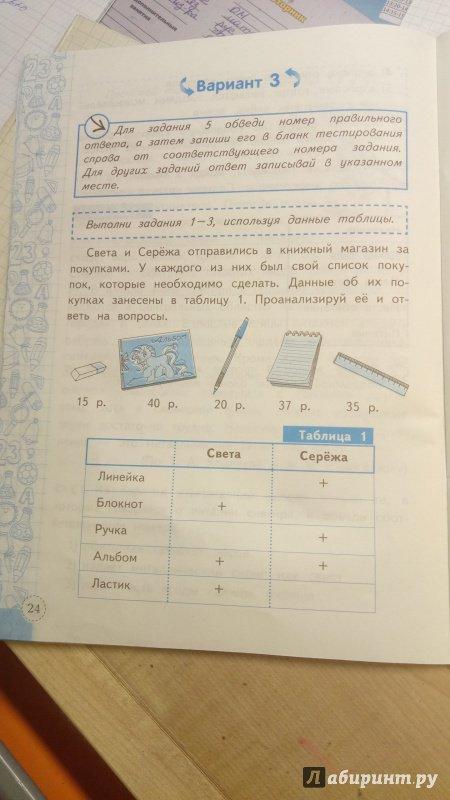 Иллюстрация 2 из 5 для Метапредметная диагностическая работа. 2 класс. Типовые задания. ФГОС - Елена Языканова | Лабиринт - книги. Источник: Серова  Мария