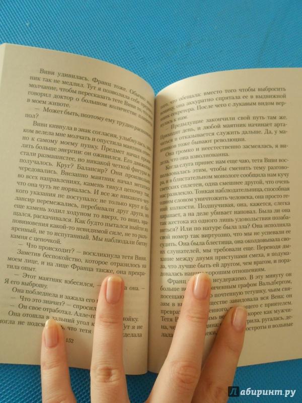 Иллюстрация 3 из 9 для Женщина в зеркале - Эрик-Эмманюэль Шмитт | Лабиринт - книги. Источник: ihgrid