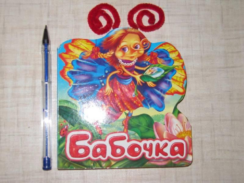 Иллюстрация 1 из 13 для Разноцветные рожки. Бабочка - Екатерина Карганова | Лабиринт - книги. Источник: Мурка