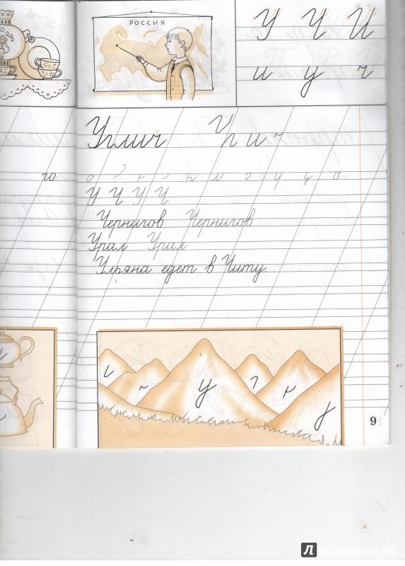 Иллюстрация 3 из 8 для Русский язык. 1 класс. Чистописание ...