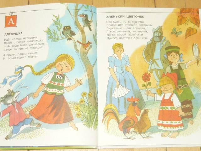 Иллюстрация 13 из 41 для Азбука Бабы Яги - Андрей Усачев | Лабиринт - книги. Источник: Ромашка:-)