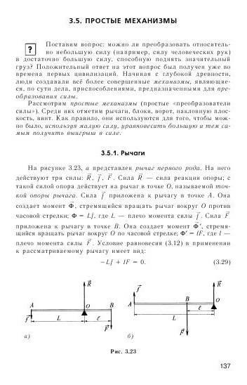 Иллюстрация 4 из 33 для Современный курс физики. Механика - Лев Тарасов | Лабиринт - книги. Источник: TatyanaN